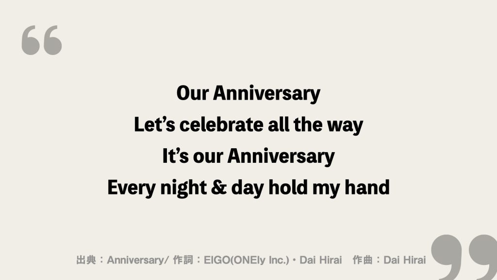 Our Anniversary Let's celebrate all the way It's our Anniversary Every night & day hold my hand
